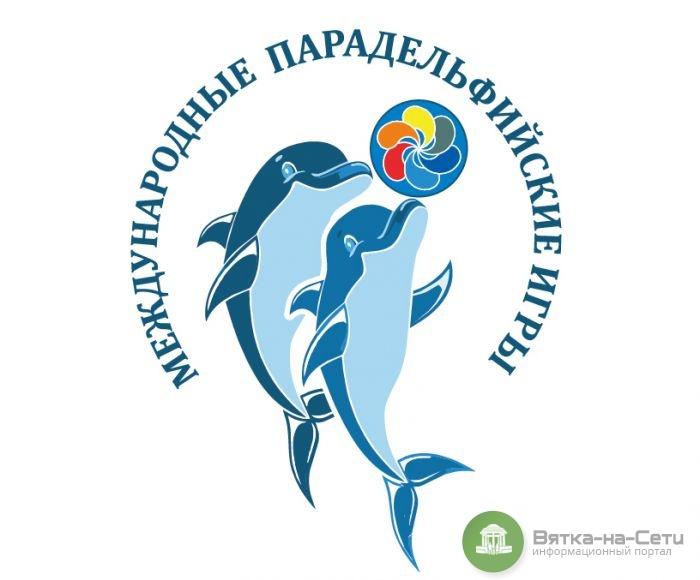 Кировчане примут участие в Международных Парадельфийских играх