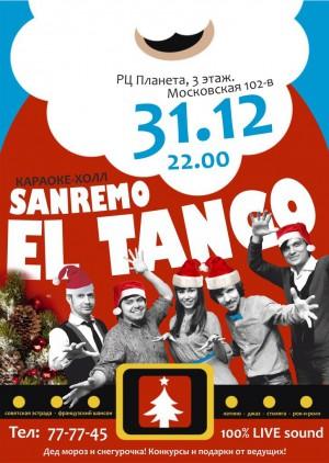 Новый год с EL TANGO