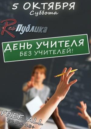 День учителя без учителей!