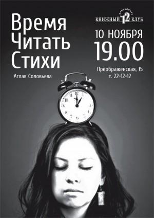 Аглая Соловьева. Вечер Поэзии