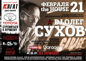 DJ Олег Сухов
