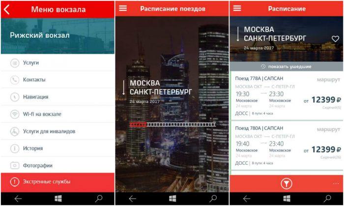 """""""РЖД"""" запустило официальное приложение по продаже билетов на поезда для платформ iOS и Windows Mobile"""