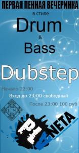 E2N Пенная Вечеринка в стиле Drum and Bass и Dubstep