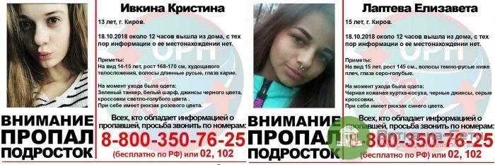 В Кирове разыскивают двух пропавших подростков