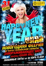 «HAPPY NEW YEAR 2012!»