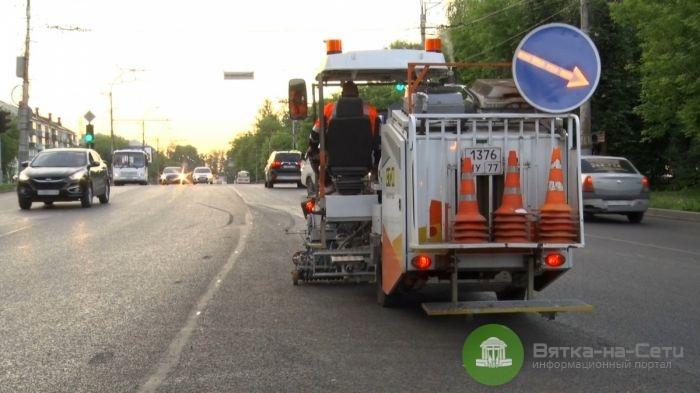 Кировчан приглашают обсудить ремонт дорог