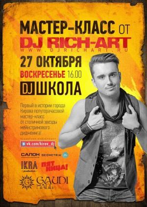 Мастер-класс от DJ RICH-ART (Москва)