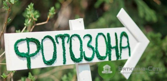 Удачное оформление фотозоны