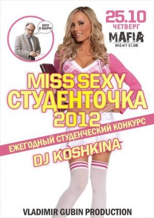 Miss Sexy Студенточка