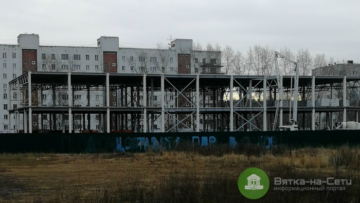 В Кирове возобновилось строительство комплекса «Терра-спорт»