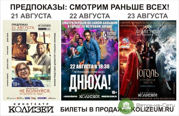 В Кирове пройдет киномарафон