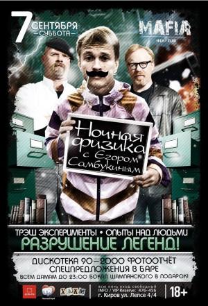 Ночная физика с Егором Самбукиным