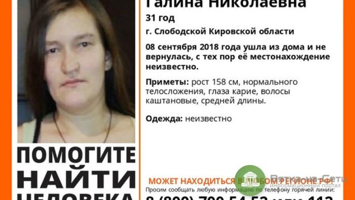 В Слободском пропавшую женщину ищут уже две недели