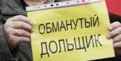 Полиция возбудила  дело по обманутым «дольщикам»