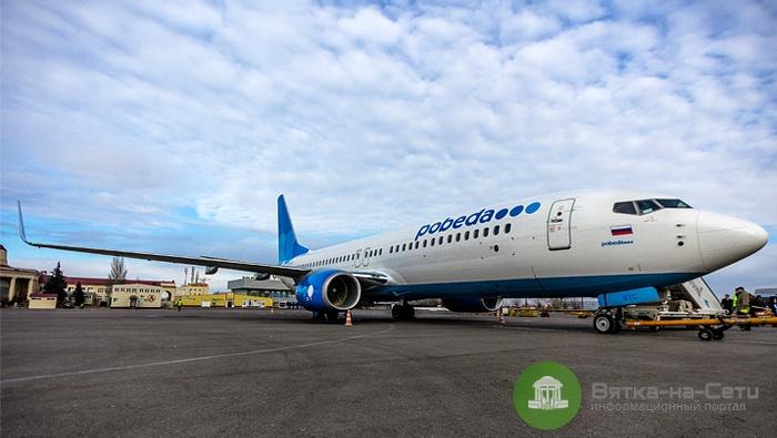 Стали известны расписание и стоимость рейсов «Победы» из Кирова