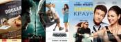 Премьеры фильмов на месяц