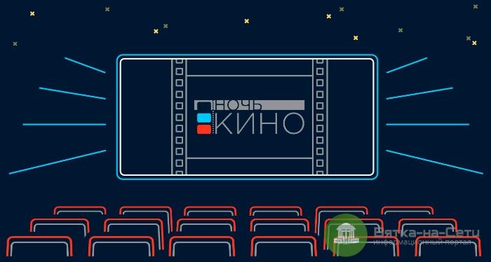 Акция «Ночь кино 2018» в Кирове