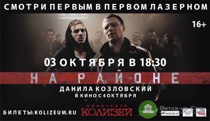 Новый фильм с Данилой Козловским кировчане увидят на сутки раньше страны
