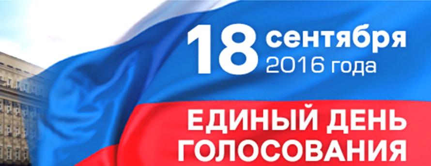Выборы 18 сентября 2016