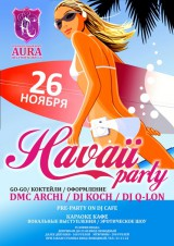 Havaii party в Ауре