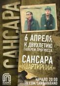 Концерт группы Сансара в Кирове.