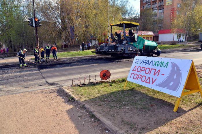«УРАЛХИМ» направил на ремонт дорог в Кирово-Чепецке 25 миллионов рублей