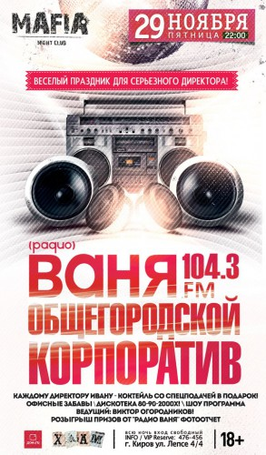 Общегородской корпоратив от «Радио Ваня» 104.3 FM