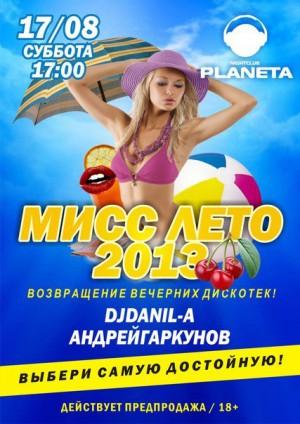 Мисс лето – 2013