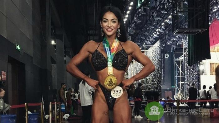 Кировская спортсменка стала чемпионкой международных соревнований по бодифитнесу