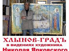 Хлынов-град в видениях художника Ярковского