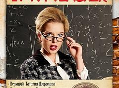 """""""I'M A TEACHER"""""""